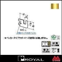 e-kanamono ロイヤル リトルブラケット(外々用) LS-05S APゴールド
