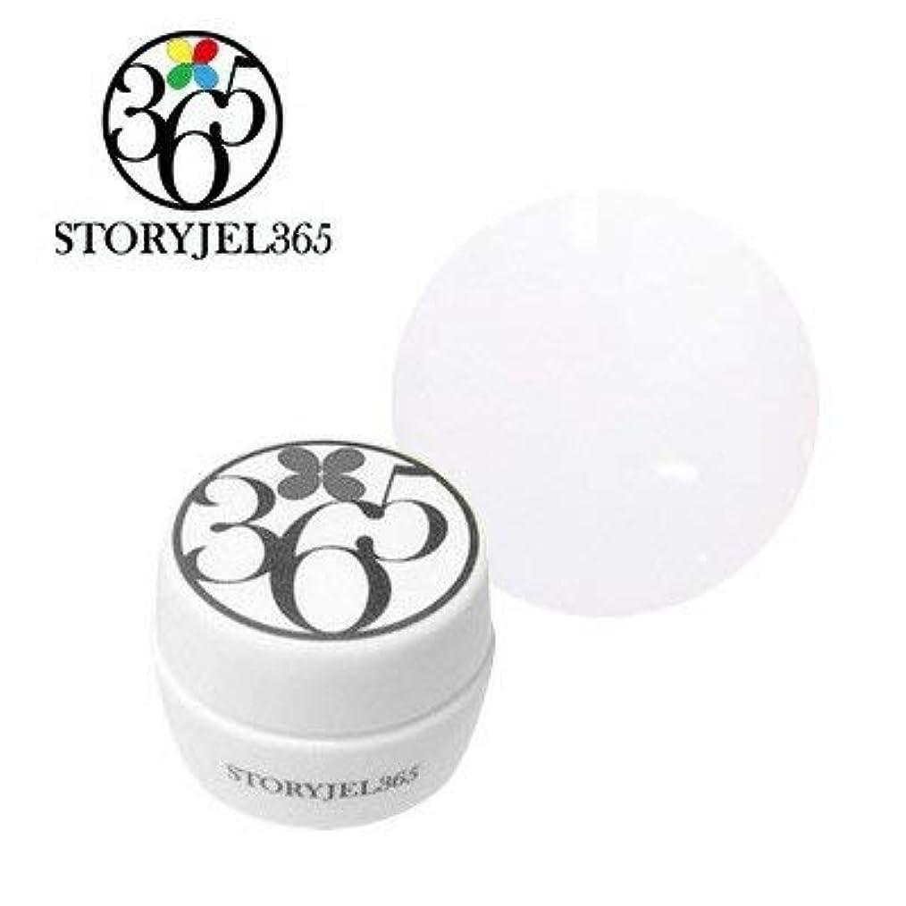 円形シリンダー打撃STORYJEL365 カラージェル クラムチャウダー 5g SJS-086