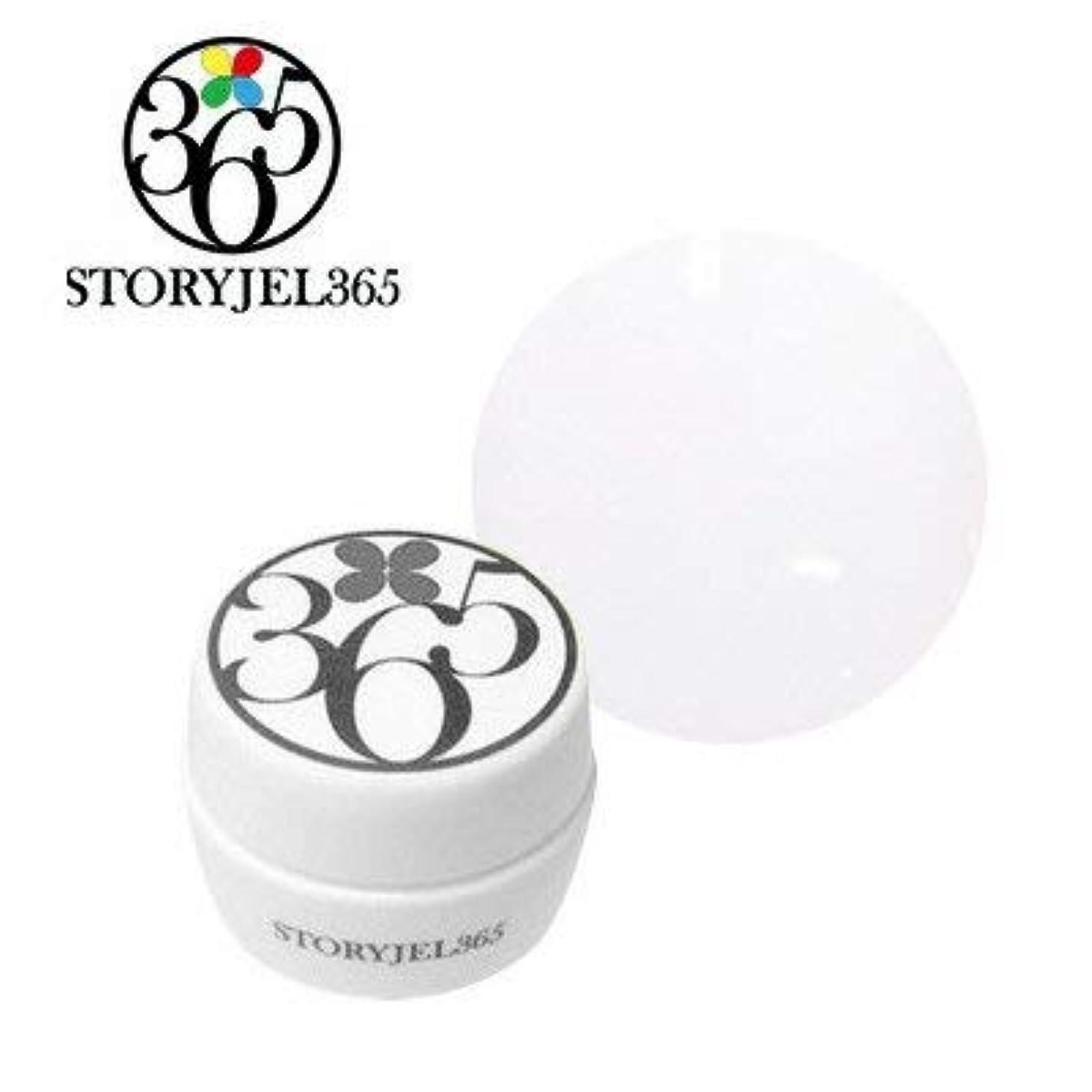 リビジョン髄貯水池STORYJEL365 カラージェル クラムチャウダー 5g SJS-086