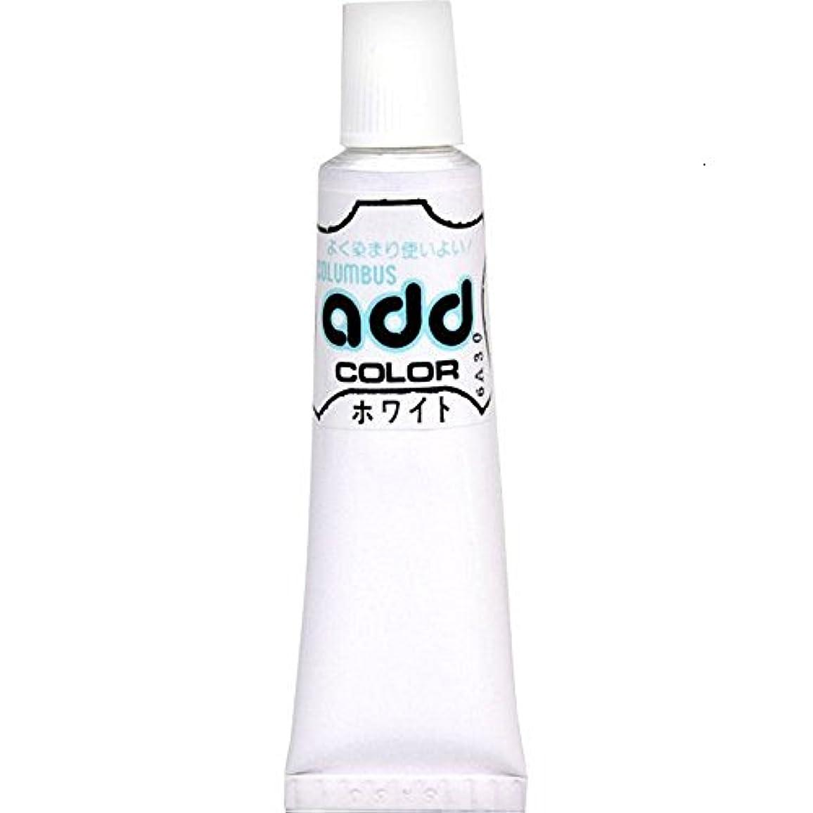 判決最終的に交じるコロンブス アドカラーチューブ ホワイト 40g
