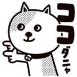 コメントゴム印(先生スタンプ) 39 ココダニャ!(猫)