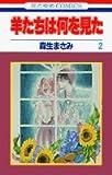 羊たちは何を見た 第2巻 (花とゆめCOMICS)