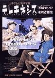テレキネシス 002―山手テレビキネマ室 (ビッグコミックス)