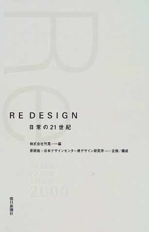 RE DESIGN―日常の21世紀の詳細を見る