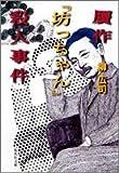 贋作『坊っちゃん』殺人事件 (集英社文庫)