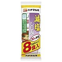 ハナマルキ かるしお おいしい減塩 即席しじみ汁 8食×12袋入×(2ケース)