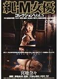 縄・M女優Vol5 宮地奈々 [DVD]
