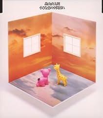 森山直太朗「小さな恋の夕間暮れ」の歌詞を収録したCDジャケット画像