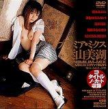 プレミア・ミックス [DVD]