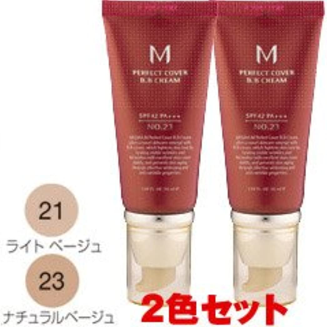 Missha(ミシャ) M BBクリーム UV SPF42 PA+++ #21 と #23 の2色セット 50ml×2個セット [並行輸入品][海外直送品]