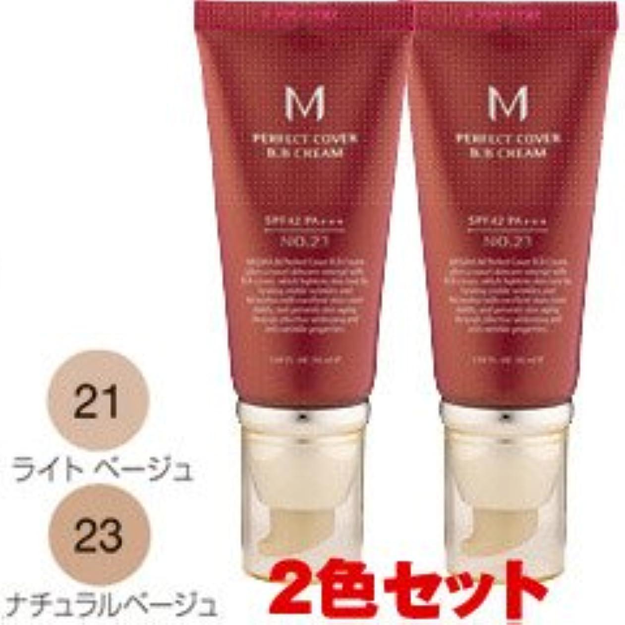 黄ばむ爵同一性Missha(ミシャ) M BBクリーム UV SPF42 PA+++ #21 と #23 の2色セット 50ml×2個セット [並行輸入品][海外直送品]