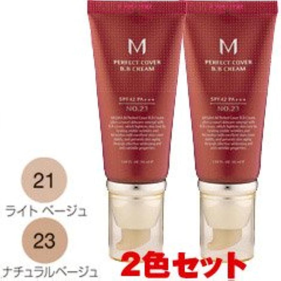 紫の許容できる裁量Missha(ミシャ) M BBクリーム UV SPF42 PA+++ #21 と #23 の2色セット 50ml×2個セット [並行輸入品][海外直送品]
