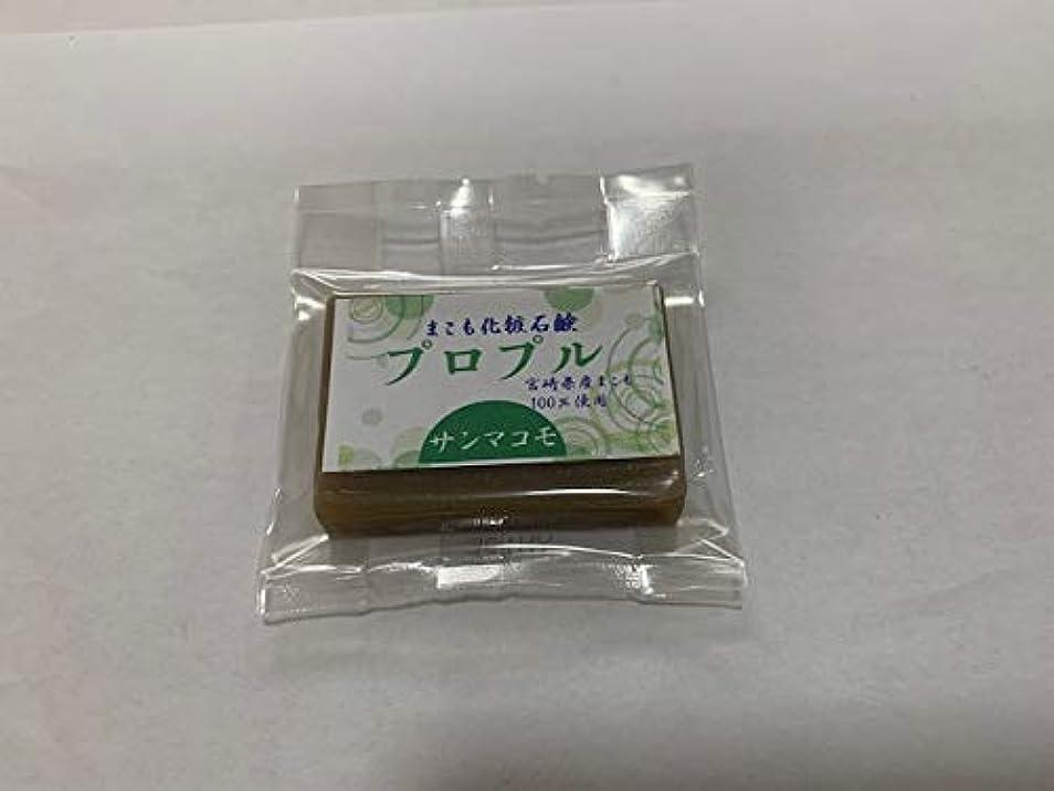 ナイロン来て綺麗なまこも化粧石鹸 プロプル 15g