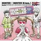 ハンター×ハンターR/neo./Re:04