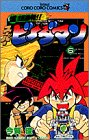 爆球連発!!スーパービーダマン (6) (てんとう虫コミックス―てんとう虫コロコロコミックス)の詳細を見る