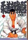 柔道部物語(7) (講談社漫画文庫)の詳細を見る