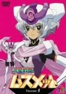 流星戦隊ムスメット Vol.5 [DVD]