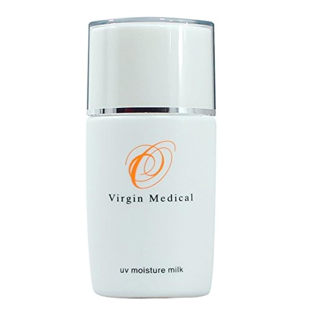 ヴァージンメディカル オゾン UV保湿ミルク 30ml