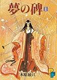 夢の碑 / 木原 敏江 のシリーズ情報を見る