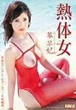 熱体女 琴早妃 [DVD]