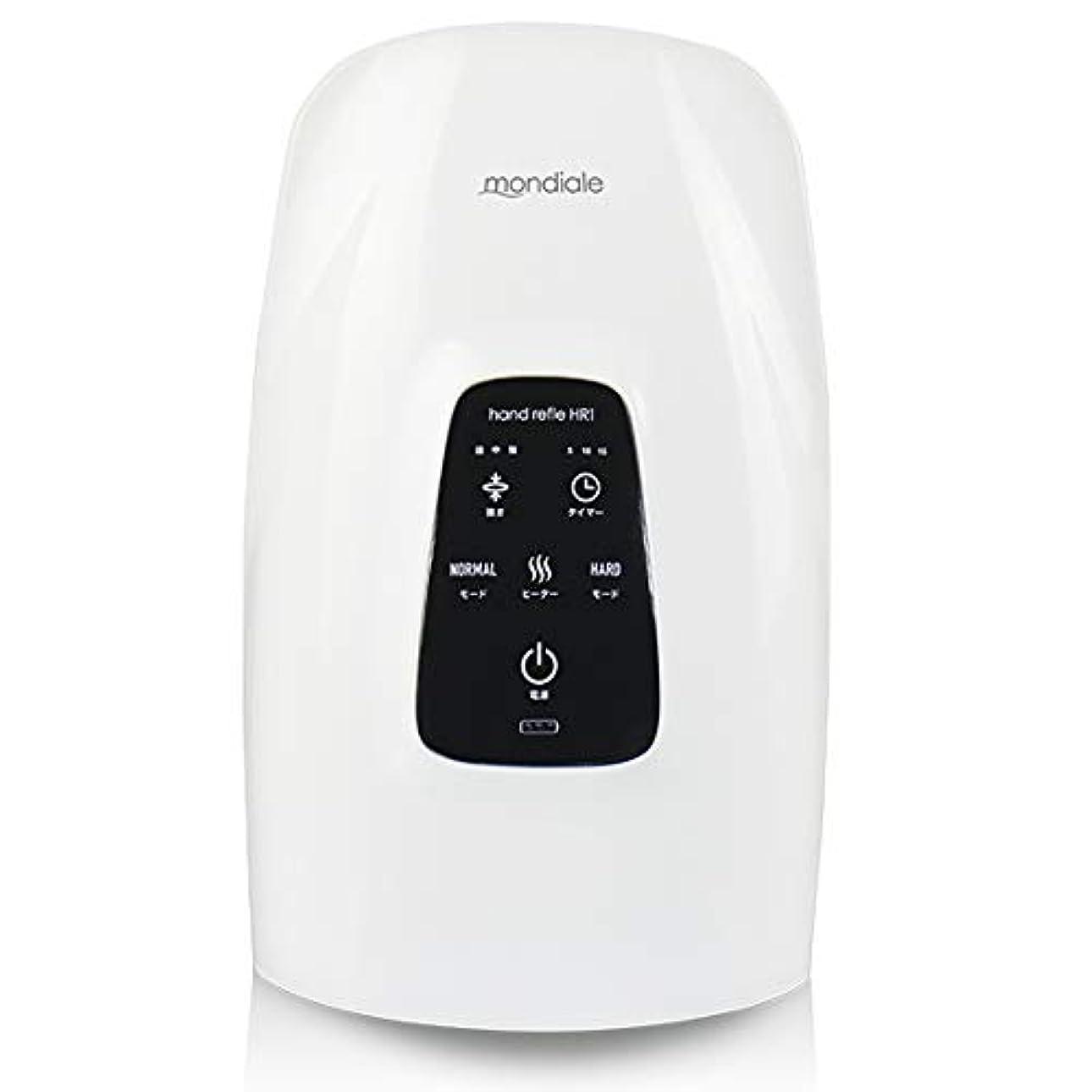 覆すホイップ通信網新作 ハンドマッサージ機 モンデール ハンドリフレ HR1 ip630の後継機種 mondiale hand refle