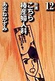 自選 こちら椿産婦人科 12 (YOU漫画文庫)