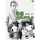 早春スケッチブック DVD-BOX