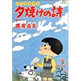 三丁目の夕日 夕焼けの詩: 雪の絵本 (25) (ビッグコミックス)