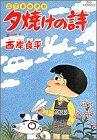 夕焼けの詩―三丁目の夕日 (25) (ビッグコミックス)
