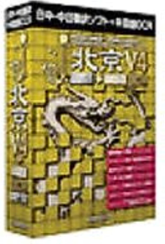 水素ゴールデンスーパーj?北京 V4 + 中国語OCR