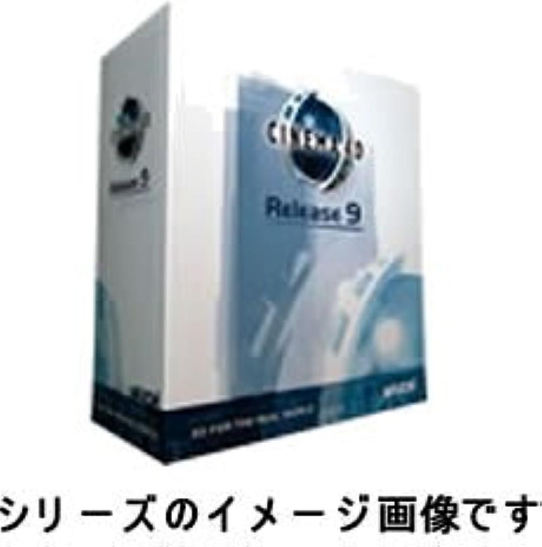 サロンカイウス足枷CINEMA 4D Release 9 日本語版 Mac 通常版
