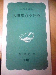 人間以前の社会 (岩波新書 青版 (71))の詳細を見る