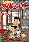 夕焼けの詩―三丁目の夕日 (24) (ビッグコミックス)