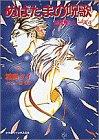 ぬばたまの呪歌 (小学館キャンバス文庫―封殺鬼シリーズ 4)