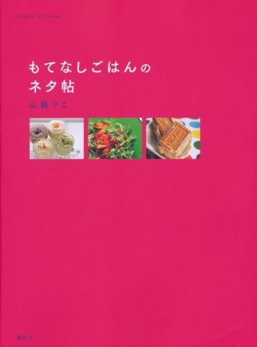 もてなしごはんのネタ帖 (講談社のお料理BOOK)の詳細を見る