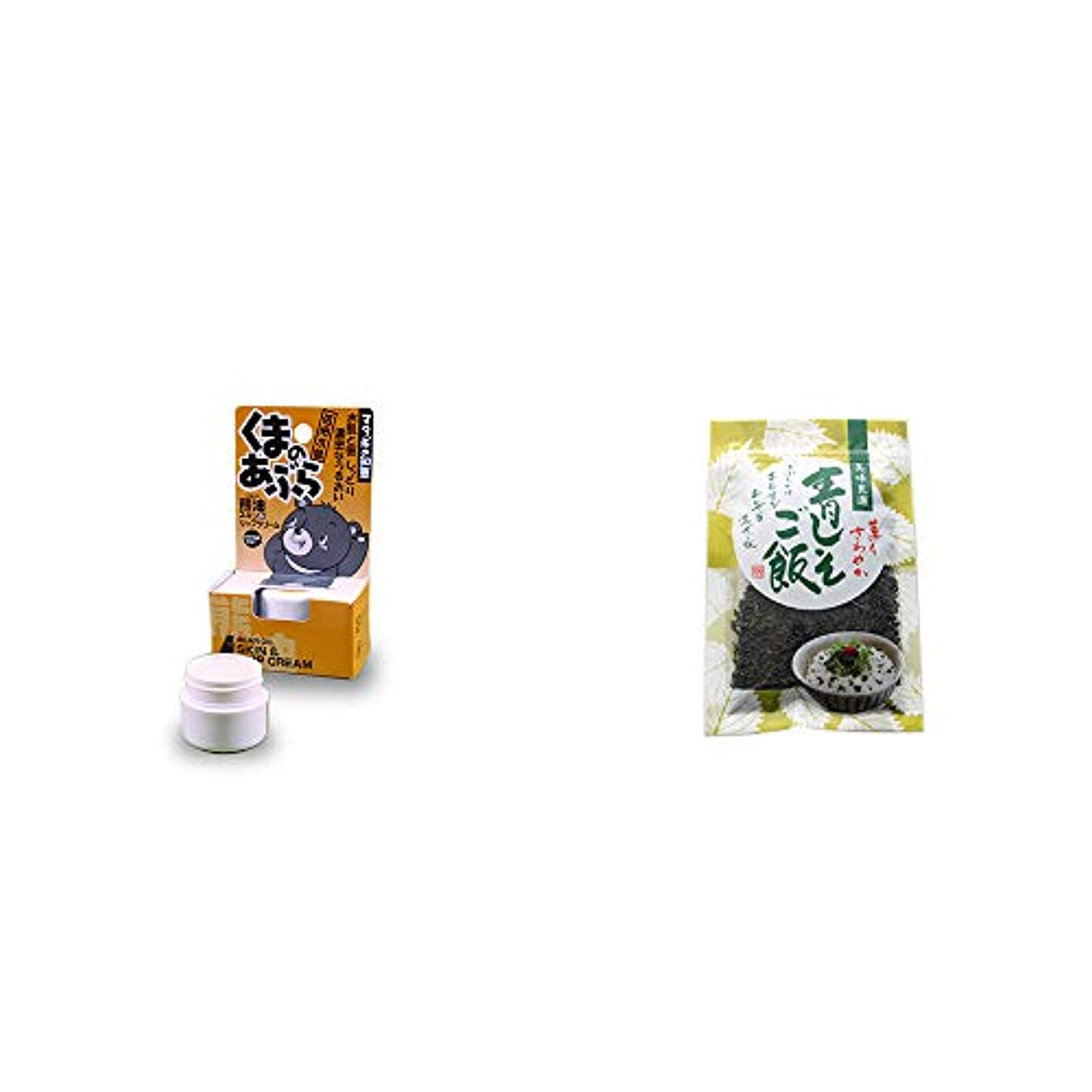 件名グレード小道具[2点セット] 信州木曽 くまのあぶら 熊油スキン&リップクリーム(9g)?薫りさわやか 青しそご飯(80g)
