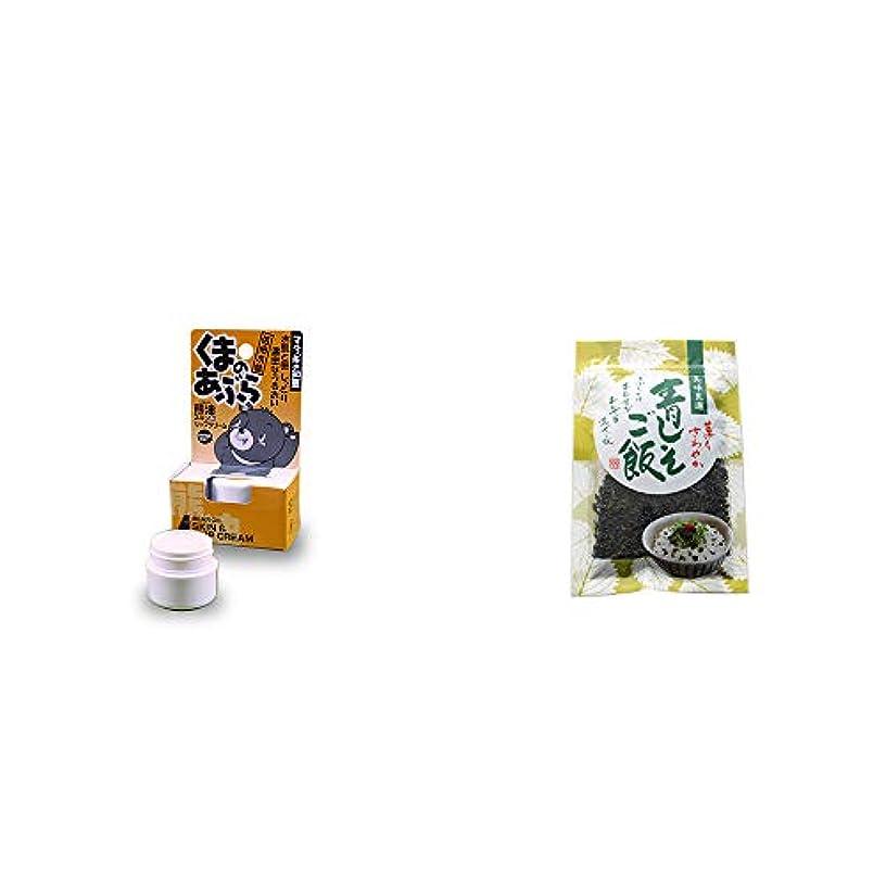 明らかにするプラカード農業[2点セット] 信州木曽 くまのあぶら 熊油スキン&リップクリーム(9g)?薫りさわやか 青しそご飯(80g)