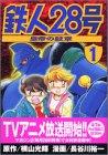 鉄人28号 皇帝の紋章 / 長谷川 裕一 のシリーズ情報を見る