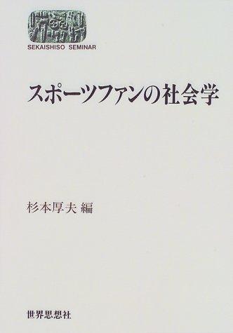 スポーツファンの社会学 (SEKAISHISO SEMINAR)の詳細を見る