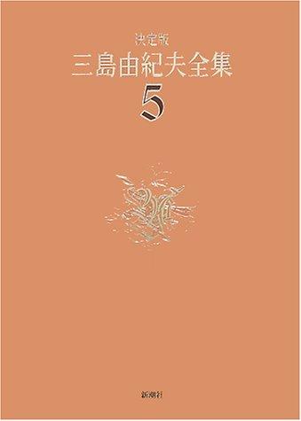決定版 三島由紀夫全集〈5〉長編小説(5)の詳細を見る