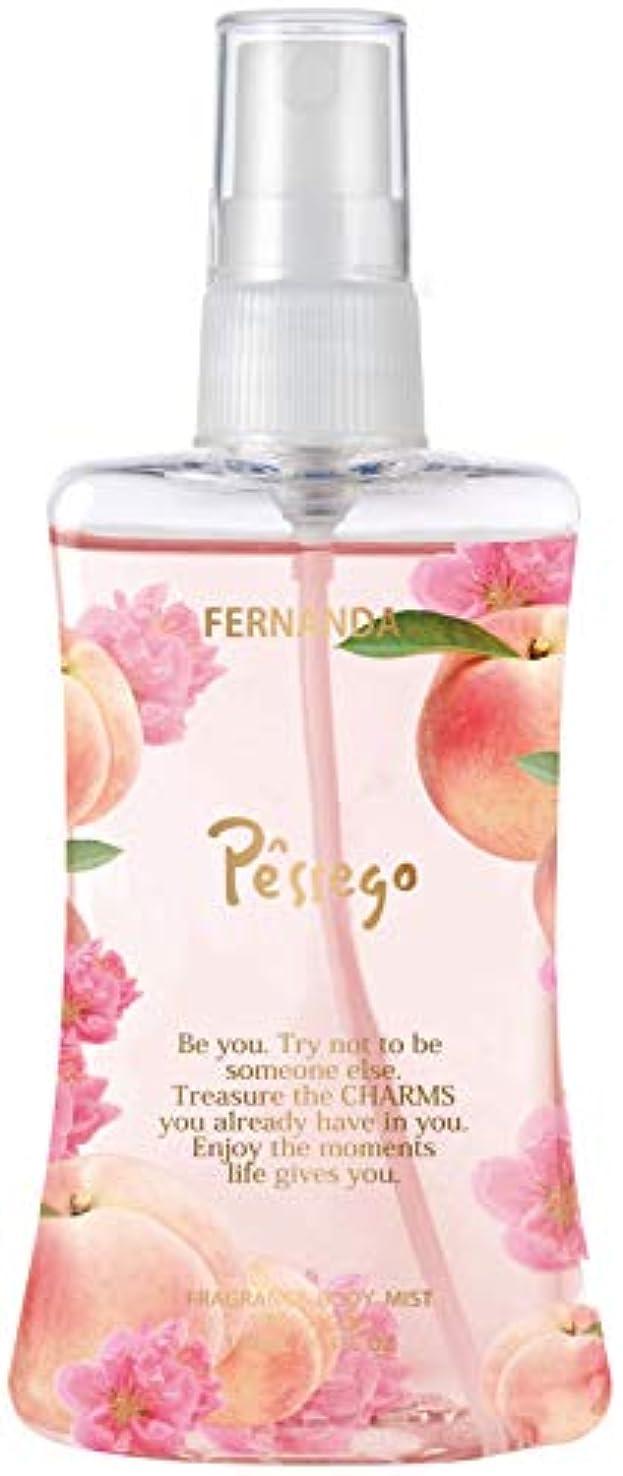 バンガローグラス同封するFERNANDA(フェルナンダ) Body Mist Pessego (ボディミスト ペセゴ)