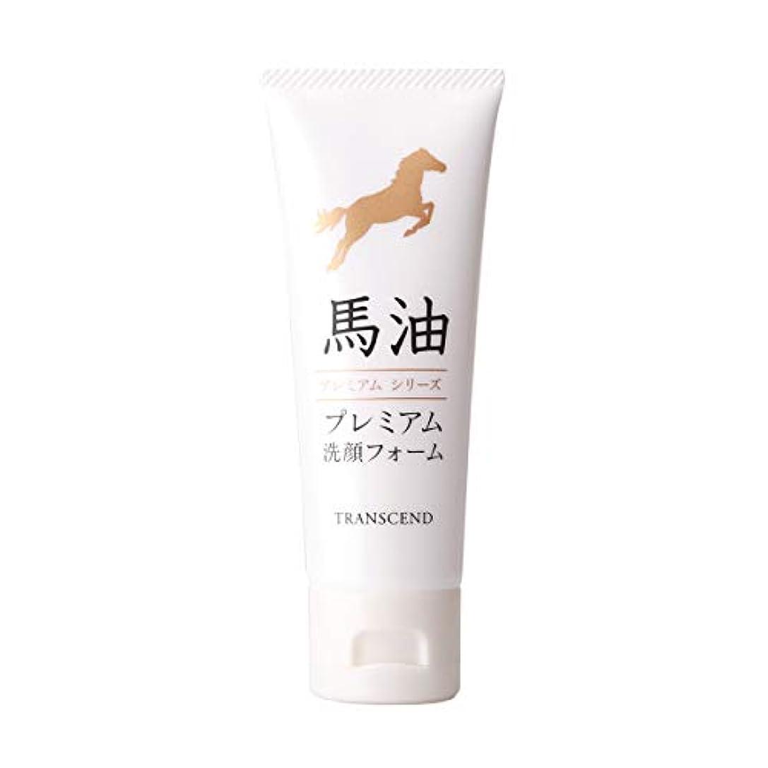 ワークショップ誇大妄想規定馬油プレミアムシリーズ プレミアム洗顔フォーム 80g