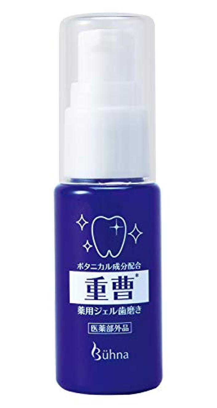 香水前兆提供されたビューナ 薬用重曹ホワイトニング 医薬部外品 ジェル ステイン ヤニ 黄ばみ