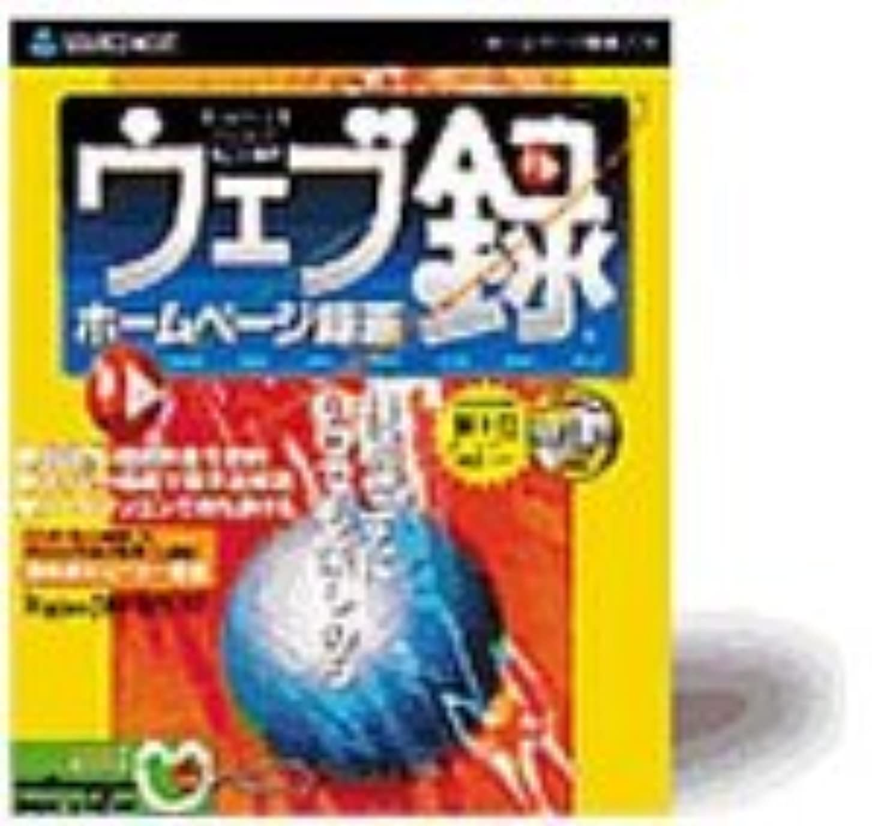 ウェブ録 ホームページ録画 謝恩キャンペーン版 アカデミックパック