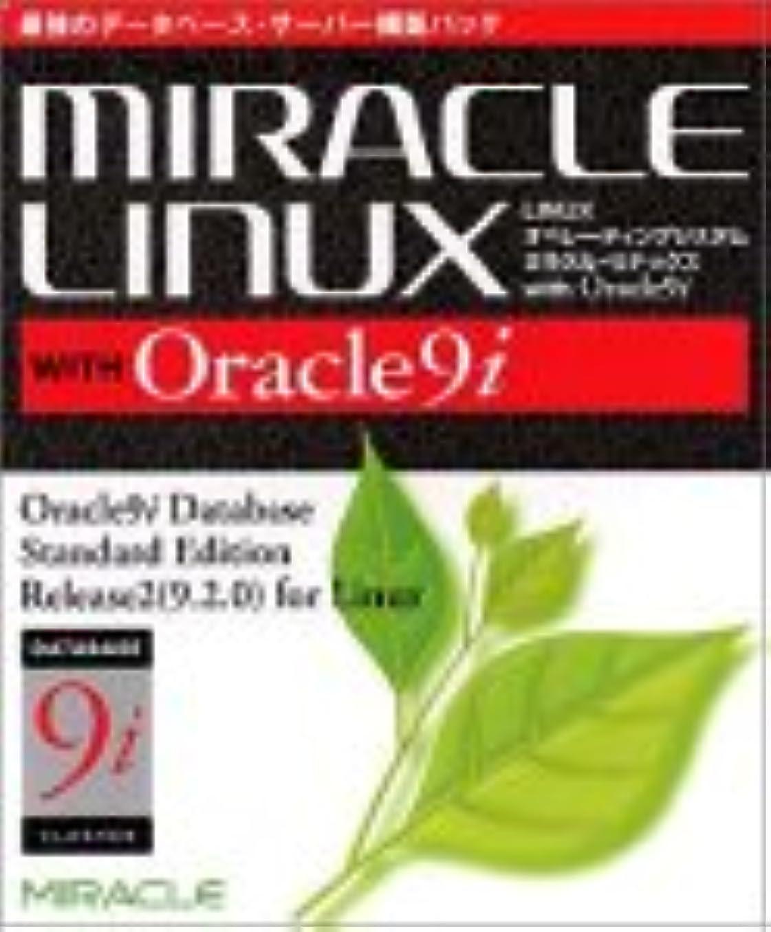一節ヒットゲインセイMiracle Linux with Oracle 9i キャンペーン版
