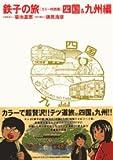鉄子の旅 5 カラー特別版 四国&九州編 (IKKI COMIX スペシャル)