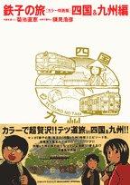 鉄子の旅 5 カラー特別版 四国&九州編 (IKKI COMIX スペシャル)の詳細を見る