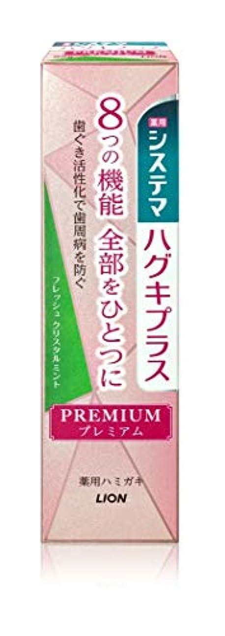 カプラープラカードタイマーライオン システマ ハグキプラス プレミアムハミガキ フレッシュクリスタルミント 95g (薬用歯磨き 歯周病予防 口臭)