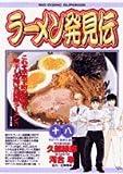 ラーメン発見伝 18 (ビッグコミックス)
