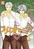 プリンスチャーミング 2 (花音コミックス)
